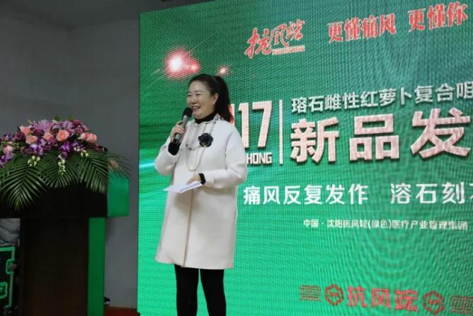 抗風竤(綠色)醫療產業管理集團總裁程莉琂